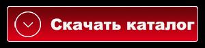 Скачать каталог кованых изделий Владивосток